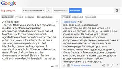 Переводчик google google переводчик это